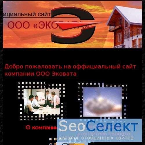 Ecovata35.ru: утеплитель эковата, эковата купить - http://ecovata35.ru/