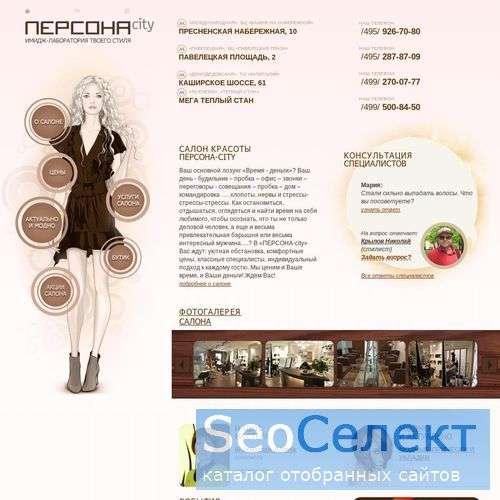 Стрижки стильные, уход за кожей ног - мы ждем Вас! - http://www.persona-city.ru/