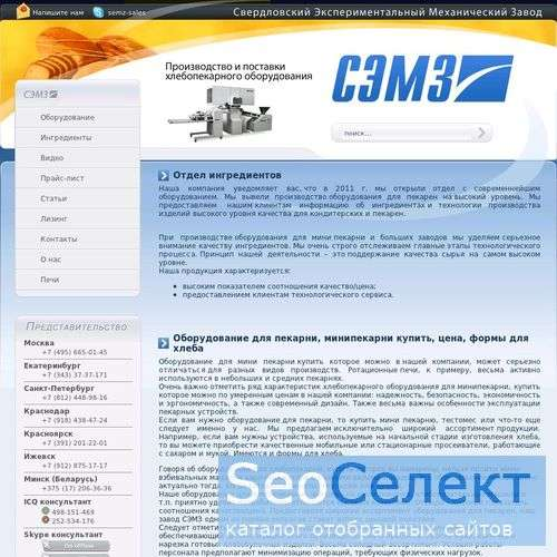 Пищевое оборудование, хлебопекарни от СЭМЗ. - http://www.semz-ural.ru/