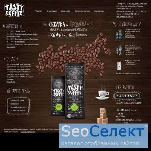 Кофе оптом - http://www.tastycoffee.ru/