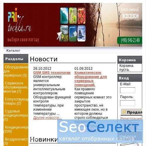 ВсеSezon: проектирование сетей компьютерных - http://vsesezon.ru/