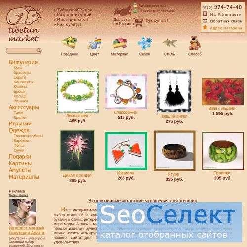 Подарки ручной работы - http://www.tibetanmarket.ru/