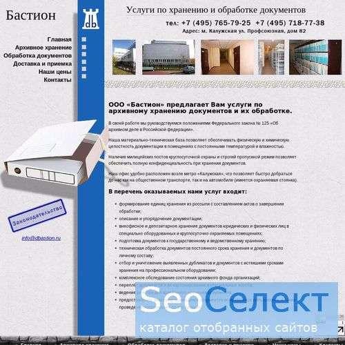 Хранение документов, архивные услуги - http://dbastion.ru/