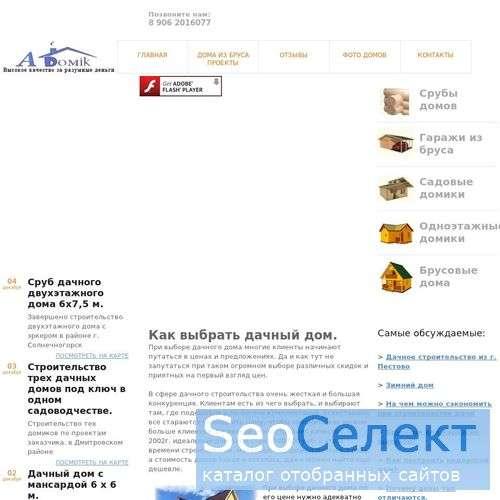 Дачные дома и участки: как построить дачу. - http://adomik.ru/