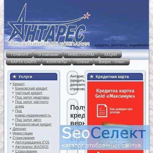 ООО Антарес получить кредит и вернуть депозит - http://antares-kiev.com/