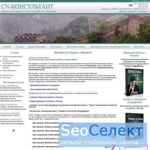 Компания Cn-consultant - Аудит китайских фабрик. - http://www.cn-consultant.ru/