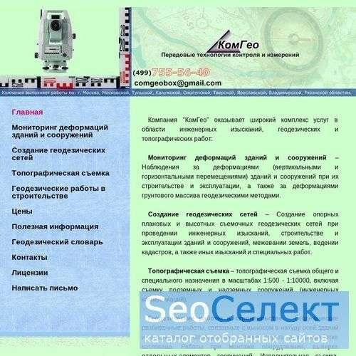 Межевание земельных участков. Топоcъемка. - http://www.comgeo.ru/