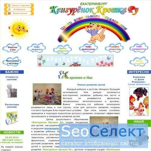 Центр дошкольного образования «Кенгуренок Крошка Р - http://www.ekb-kroshkaru.ru/