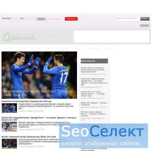 Спорт Беларуси - http://champ.by/