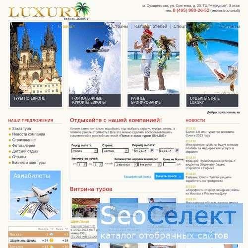 Круизы по всеми миру. - http://travel-lux.ru/