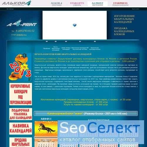 Печать каталогов Москва - доступные цены! - http://a4-print.ru/