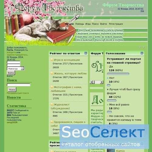 Форум творчества для тех кто сочиняет стихи - http://literat.su/