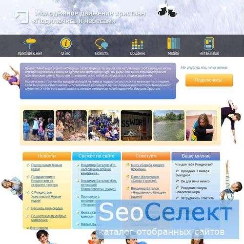 пожертвования на молодежную церковь - http://pluginto.ru/