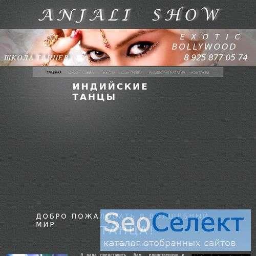AНЖАЛИ - Школа танцев. - http://www.anjali.ru/
