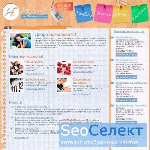 Курсы иностранных языков в СПб: английский язык - http://www.abc812.ru/