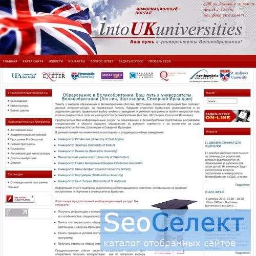 IntoUKuniversities.com - обучение в Англии. - http://www.intoukuniversities.com/