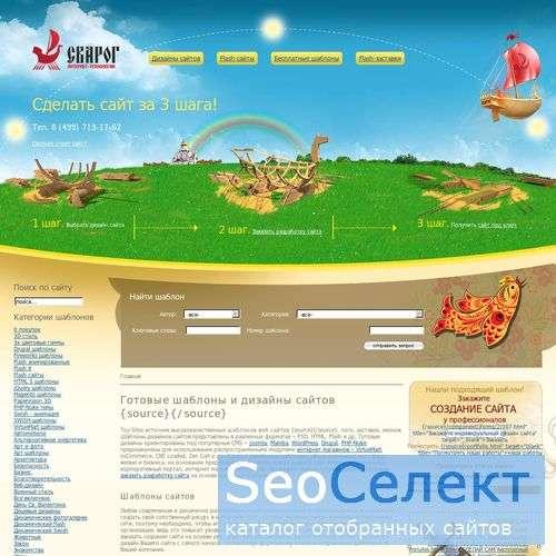 Шаблоны сайтов, пакеты иконок скачать - Toy-Sites - http://toy-sites.com/