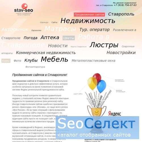 Продвижение сайтов в Ставрополе - http://www.stav-seo.ru/