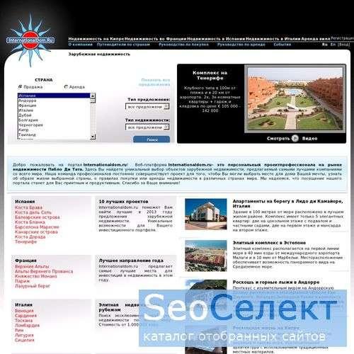 InternationalDom.Ru - недвижимость за рубежом. - http://internationaldom.ru/