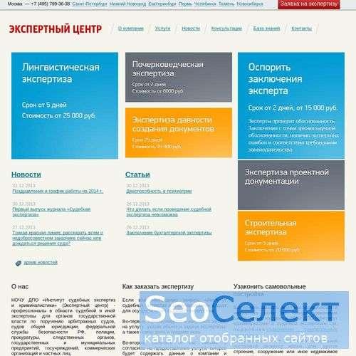 Строительная экспертиза, судебная экспертиза - http://www.ceur.ru/