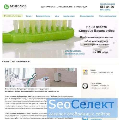 Стоматология ДентоЛюб в Люберцах - http://dentalub.ru/