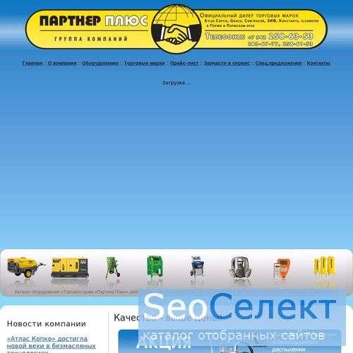 Компрессоры Atlas Copco и Zif от Торгового дома «П - http://www.partner-perm.ru/