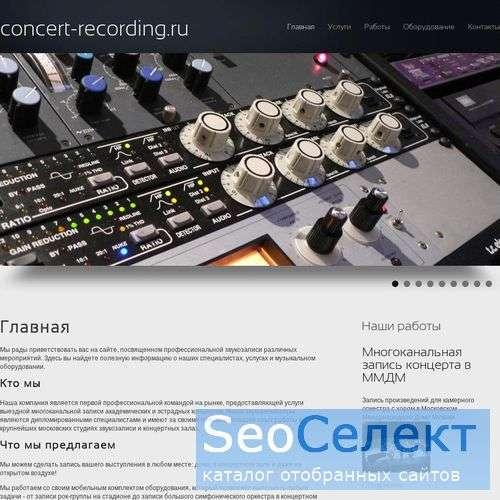 Выездная аудио-запись классических и рок-концертов - http://www.concert-recording.ru/