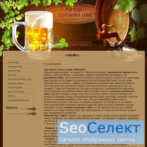 Магазин разливного пива - http://www.piv-mag.ru/