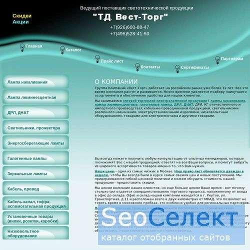 Vest-Torg.ru: лампы Россия - http://vest-torg.ru/
