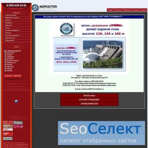 ООО строймост и строймост - обращайтесь! - http://morozstop.com/