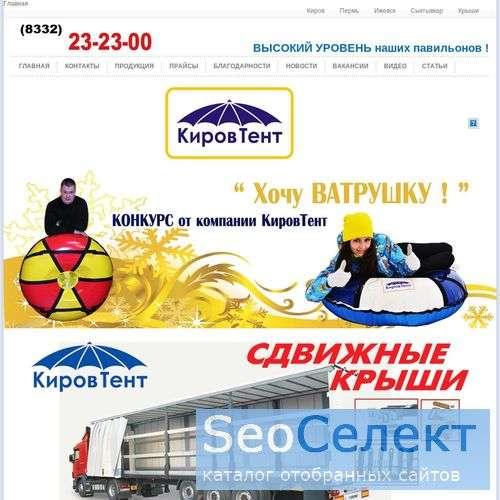 Тент для машины, тенты, шатры - заказывайте у нас! - http://kirovtent.ru/