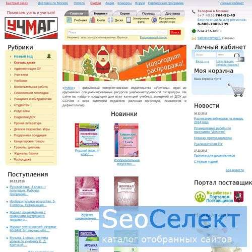 Сайт учебной литературы - у нас! - http://www.uchmag.ru/