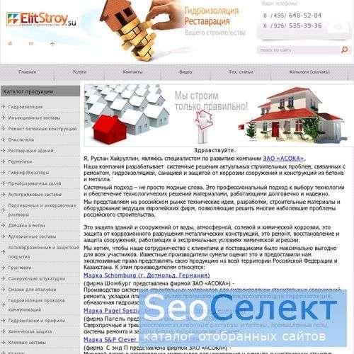 Умное строительство: гидроизоляция обмазочная - http://elitstroy.su/