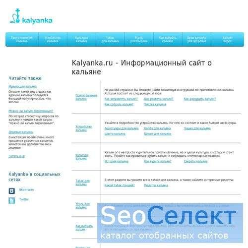 статьи о кальяне - http://kalyanka.ru/