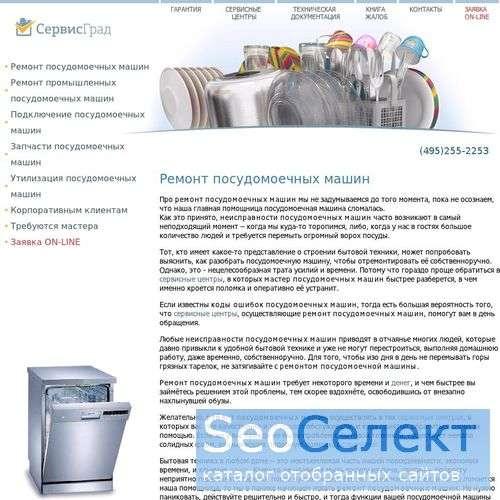 ремонт тоннельной посудомойки gorenje - http://choper-service.ru/