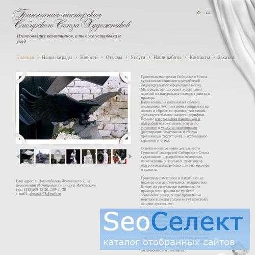 Гранитная мастерская - http://granit54.ru/