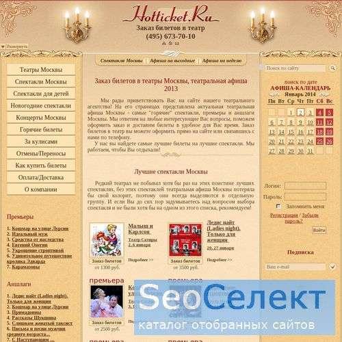 Театральная афиша театра Маяковского или Сатирикон - http://www.hotticket.ru/