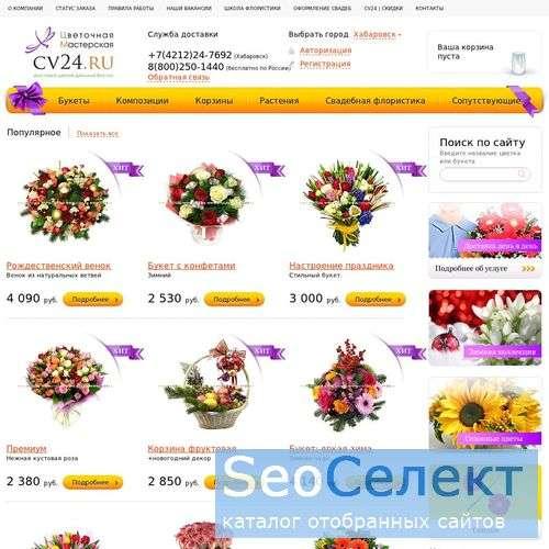 Продажа и доставка букетов цветов в Хабаровске. - http://cv24.ru/