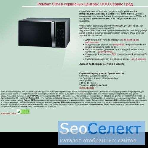 Сервис центр у м. Марьино улучшает свч печи candy - http://svc-service.ru/