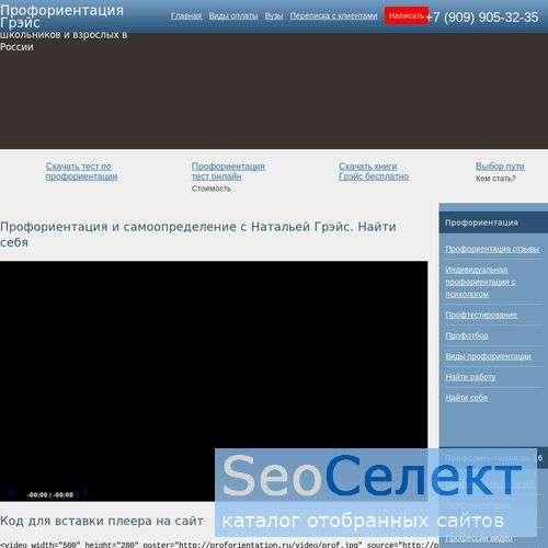 Как написать резюме, автобиографию, характеристику - http://www.proforientation.ru/