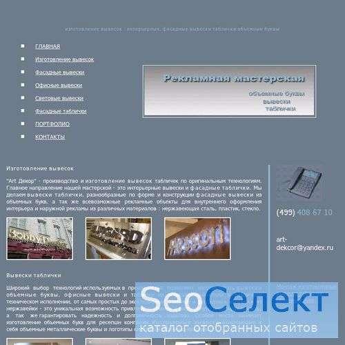 Вывески интерьерные вывеска на рецепции - у нас! - http://www.art-dekcor.ru/