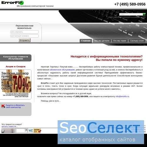 Компьютерная помощь, ремонт компьютеров - http://www.errorfix.ru/