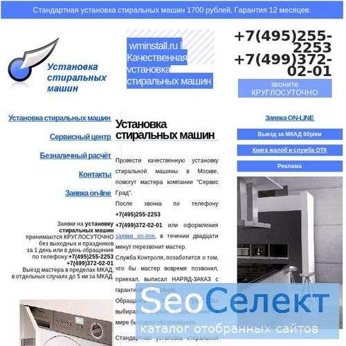 вашу стиралочку siemens установим в коридоре - http://wminstall.ru/