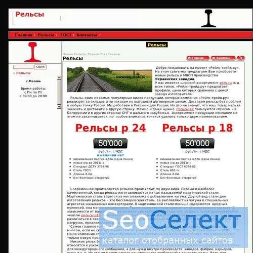 Rails-Trade.Ru: жд рельсы, рельсы р 33 - http://www.rails-trade.ru/