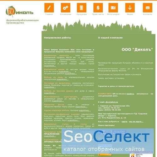 Производство евроокон Диколъ - http://www.dikol.ru/
