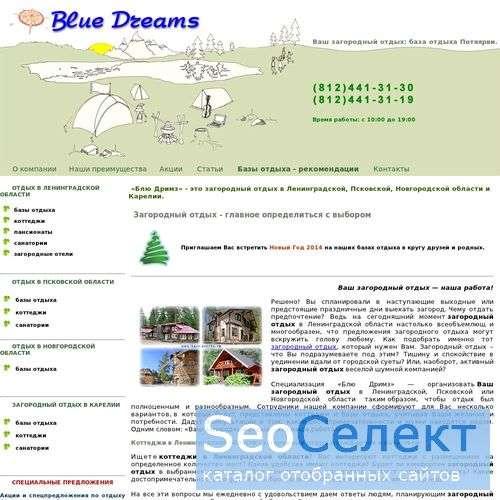 Загородный отдых. - http://www.bazy-otdyha.ru/