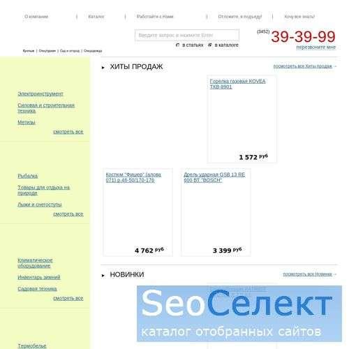 СпецТуризм - товары для рыбалки, охоты и туризма. - http://specturizm.ru/