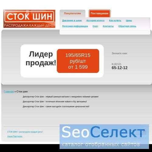 Резина на лето - каталог на Stokshin.ru! - http://stokshin.ru/