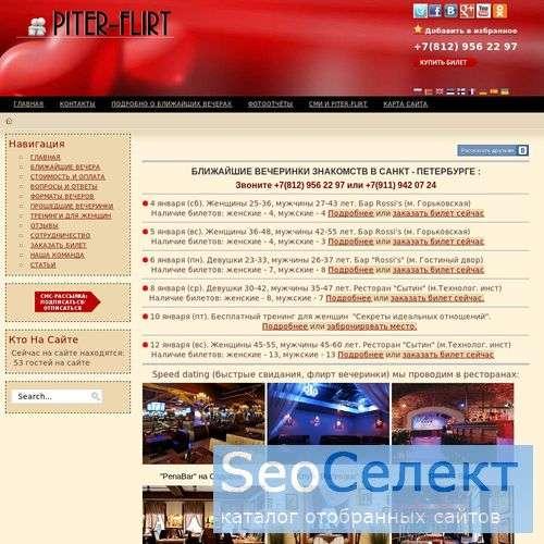 Санкт-петербурге в популярные знакомств сайты