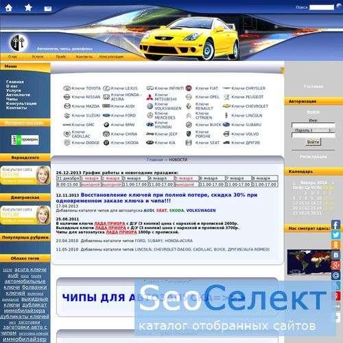 Мы предлагаем: домофон - ключи, ремкоплекты - http://kopikey.ru/